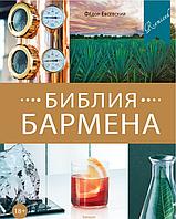 Библия бармена. Федор Евсеевский. Евробукс