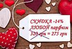 14% Скидки всю на парфюмерию к дню влюбленных