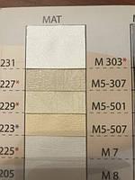 Матовые натяжные потолки Франция бежевые М5-507
