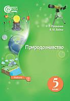О. Г. Ярошенко. Природознавство 5 клас. Підручник