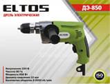 Дриль електрична Eltos ДЕ-850. Элтос, фото 2
