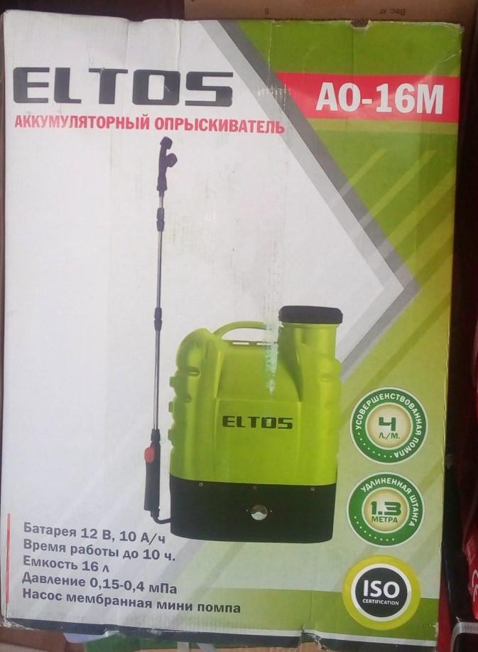 Аккумуляторный опрыскиватель Eltos АО-16М Германия. Телескопическая штанга. Опрыскиватель Элтос.