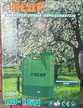 Аккумуляторный опрыскиватель Кедр АО-16Mтрехступенчатая штанга. Опрыскиватель Кедр