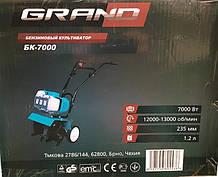 Мотокультиватор Grand БК-7000 + МАСЛО 1л. садовий Культиватор