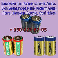Батарейки для газовых колонок Amina, Dion, Gorenje, Gretta, Selena, Rocterm