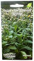 Семена табака курительный Берли, 0,1г