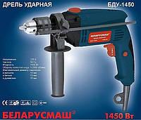 Дрель ударная Беларусмаш БДУ-1450. Дрель Беларусмаш, фото 1
