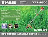 Бензокоса Урал УБТ-6700 4 Ножа + 3 Шпули с Леской в Комплекте + МАСЛО!. Мотокоса, фото 3