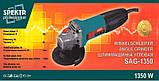 Болгарка Spektr SAG-1350. Спектр. Угловая шлифмашина (УШМ), фото 2