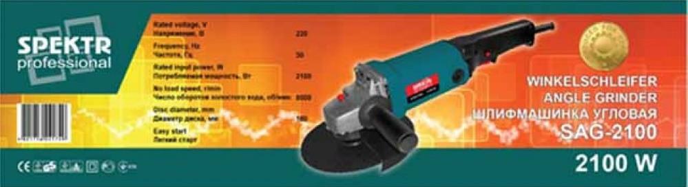 Болгарка Spektr SAG-2100. Спектр. Угловая шлифмашина (УШМ)