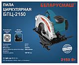 Пила дисковая Беларусмаш БПЦ-185-2150 2 диска!, фото 2
