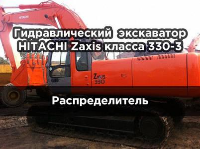 Гидравлический  экскаватор  HITACHI Zaxis класса 330-3