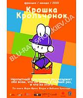 Крошка крольчонок [1 DVD]
