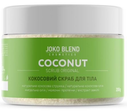 Кокосовий скраб для тіла Joko Blend Original  200 гр