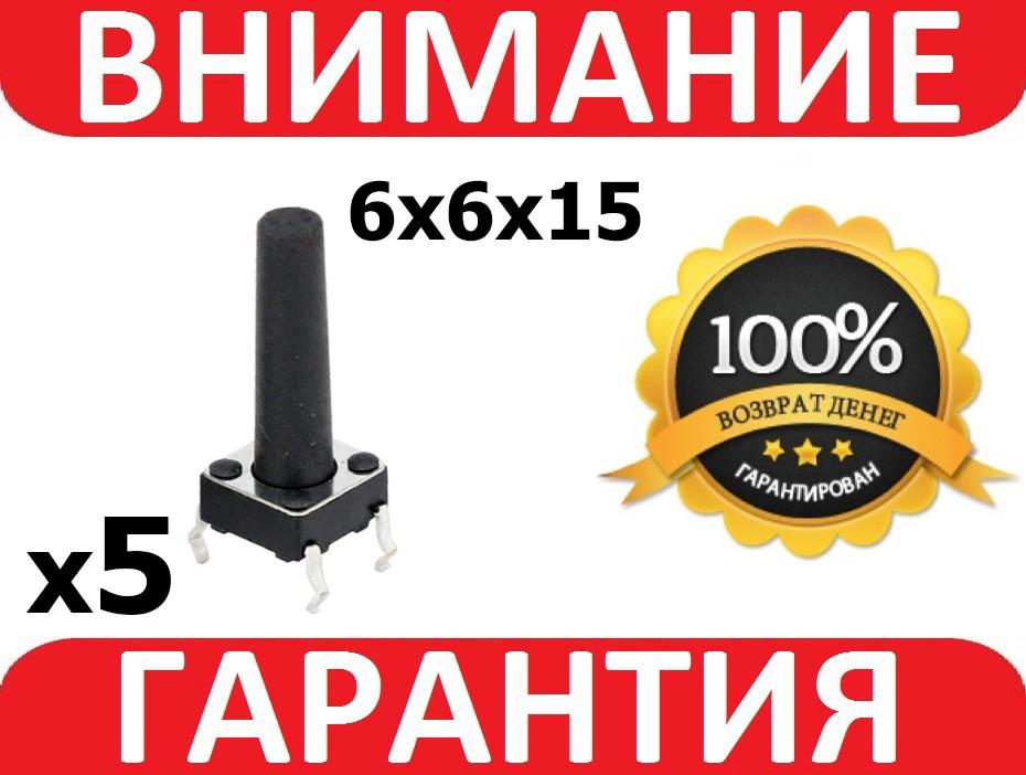 Кнопка микровыключатель SMD 4 контакта 6х6х15 5шт