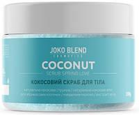Кокосовий скраб для тіла Joko Blend Spring Love  200 гр