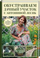 Антонина Лесик: Обустраиваем дачный участок с Антониной Лесик