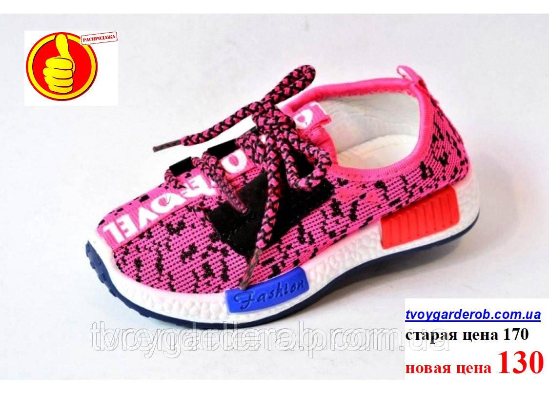 baf294bb8 Яркие текстильные кроссовки для девочки (р 22-27) РАСПРОДАЖА ВИТРИНЫ. -  интернет