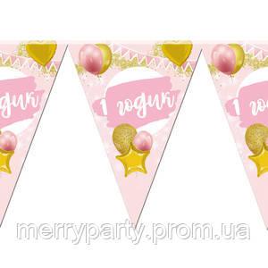 2 м Гирлянда-флажки 1 годик девочка золото (вымпел)