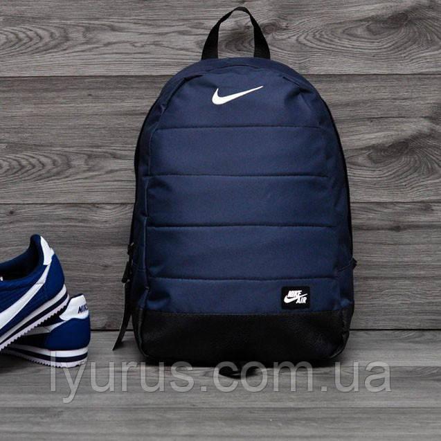 Качественный рюкзак Nike Air, найк темно-синего цвета с вставками кож зама черного цвета.