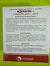 Витамины для собак КОСТОЧКА пивные дрожжи упаковка - 100 табл., фото 2