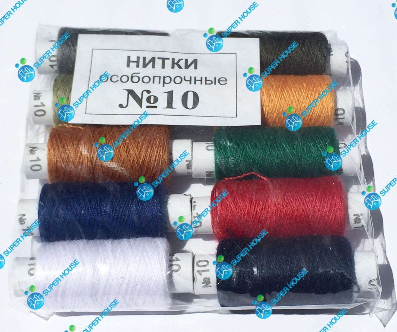 Швейная нитка №10 цветная. Полиэстер. Плотный намот 200м. 10 катушек в 1 уп.