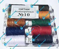 Швейная нитка №10 цветная. Полиэстер. Плотный намот 200м. 10 катушек в 1 уп., фото 1