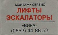 Монтаж грузовых лифтов г/п 500кг