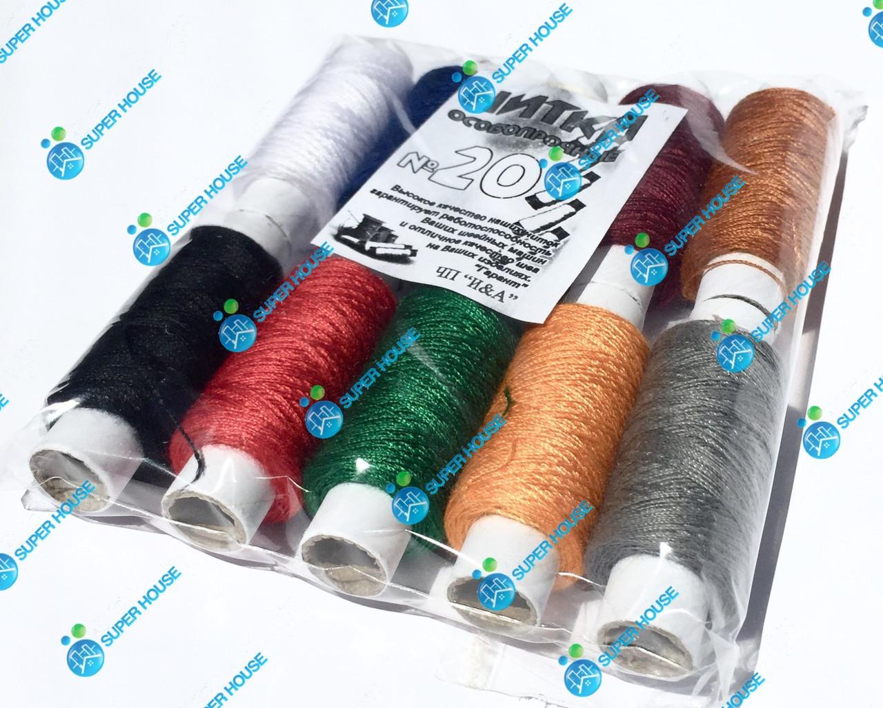 Швейная нитка №20 цветная. Полиэстер. Плотный намот 200м. 10 катушек в 1 уп.