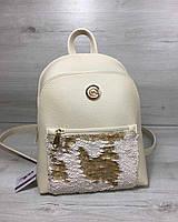 Женский рюкзак «Бонни» с паетками бежевого цвета