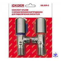 Комплект кранов с керамическими картриджами для подключения смесителя 1/2х1/2 KOER