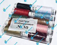 Швейная нитка №30 цветная. Полиэстер. Плотный намот 200м. 10 катушек в 1 уп., фото 1