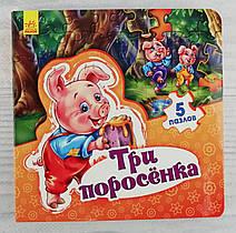 Книга с пазлами Мир сказки: Три поросенка А315018Р Ранок Украина
