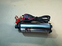 Насос топливоперекачивающий погружной с фильтром 24 В