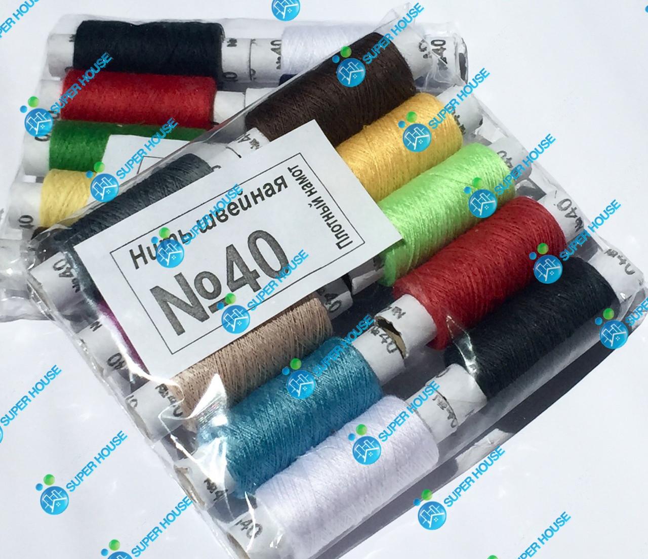 Швейная нитка №40 цветная. Полиэстер. Плотный намот 200м. 10 катушек в 1 уп.