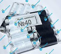 Швейная нитка №40 черно-белая. Полиэстер. Плотный намот 200м. 10 катушек в 1 уп., фото 1