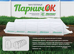 Мини теплица AGREEN ( металлические дуги с ПВХ оплеткой) 3 метра