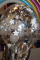 Шарики гелиевые прозрачные с конфетти 35 см. Звезды на День рождения