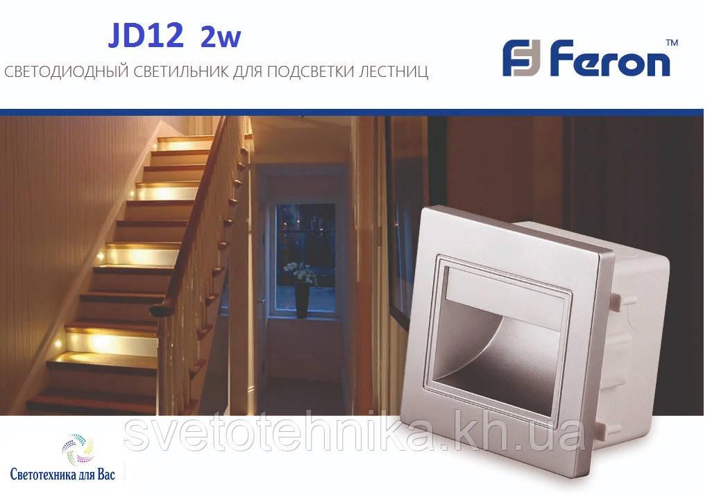 Встраиваемый светодиодный светильник для подсветки ступеней, стен  FERON JD12 серебро 2w 220V