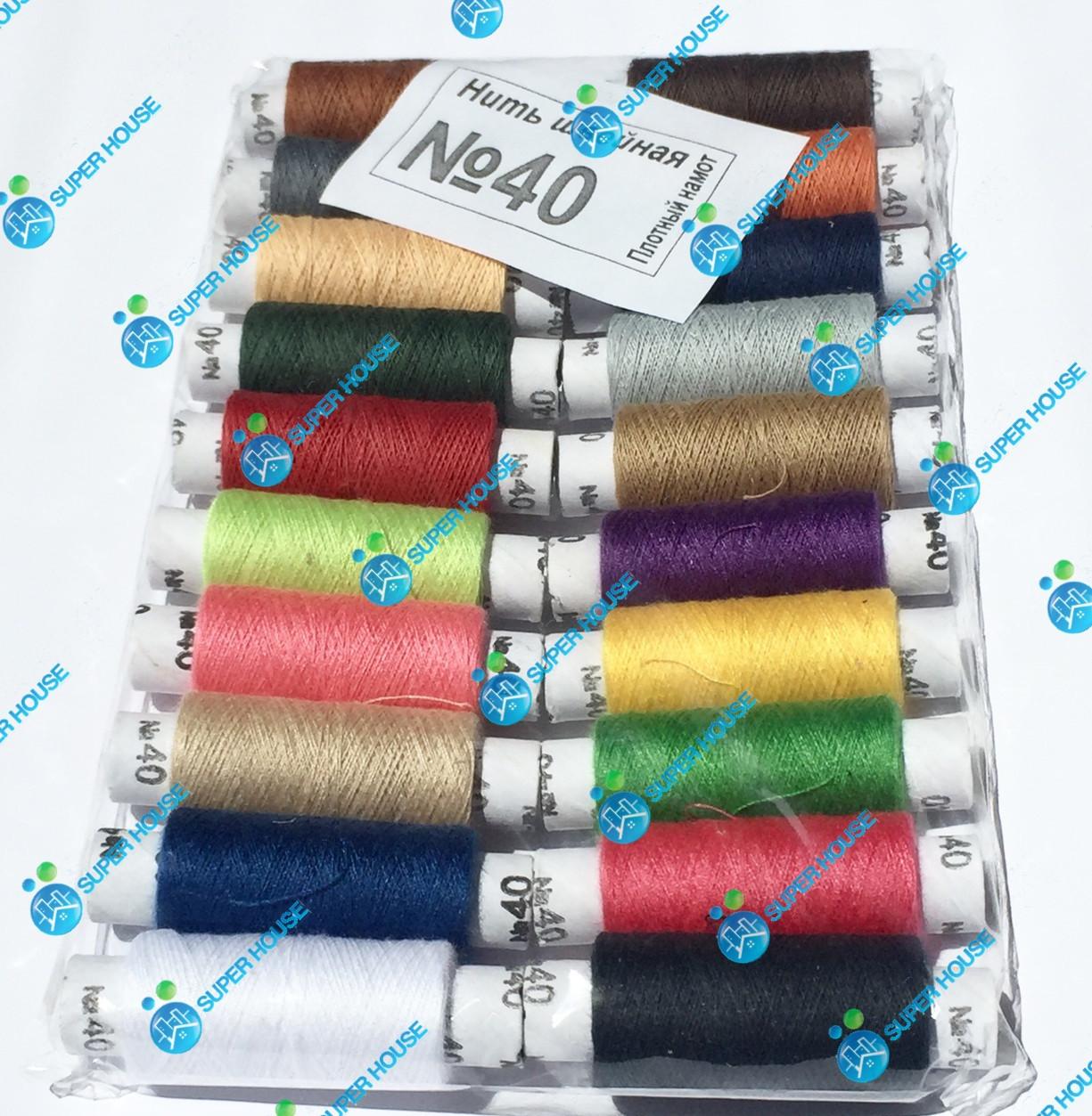 Швейная нитка №40 цветная. Полиэстер. Плотный намот 200м. 20 катушек в 1 уп.
