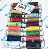 Швейная нитка №40 цветная. Полиэстер. Плотный намот 200м. 20 катушек в 1 уп., фото 1