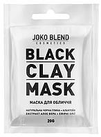 Чорна глиняна маска Joko Blend Black СLay Mask  20 гр