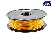 PLA пластик Wanhao, 1 кг 1.75мм золотой