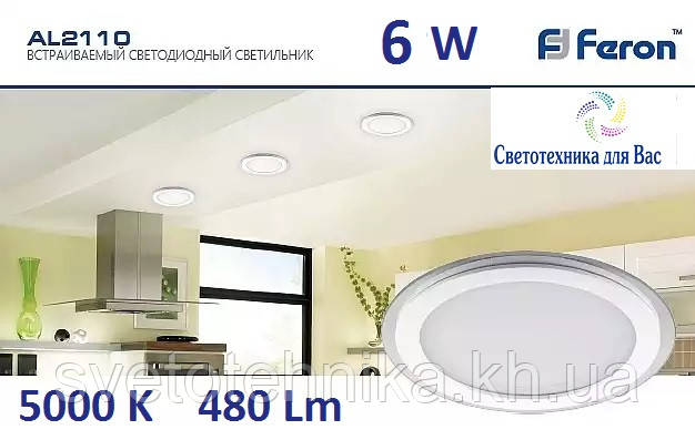 Светодиодная LED панель Feron AL2110 6W 480Lm 5000K