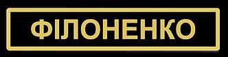 Бейдж металлический именной для военных на булавке или магните