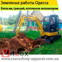 Копка траншей экскаватором Одесса