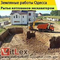 Рытье котлованов экскаватором Одесса