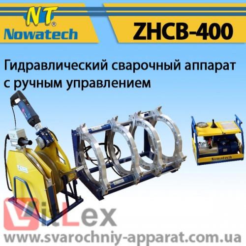 Стыковая сварка Nowatech ZHCB-400 Сварочный аппарат стыковой сварки полиэтиленовых ПНД ПЭ пластиковых труб
