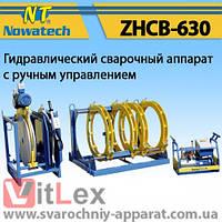 Стыковая сварка Nowatech ZHCB-630 Сварочный аппарат стыковой сварки полиэтиленовых ПНД ПЭ пластиковых труб