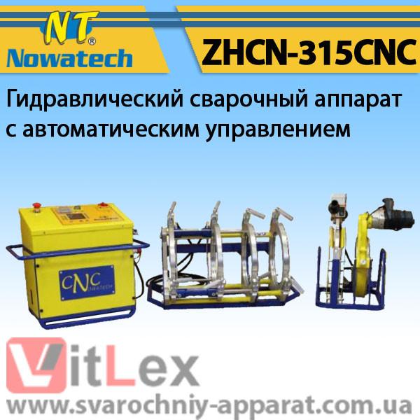 Стыковая сварка Nowatech ZHCN-315CNC Сварочный аппарат стыковой сварки полиэтиленовых ПНД ПЭ пластиковых труб